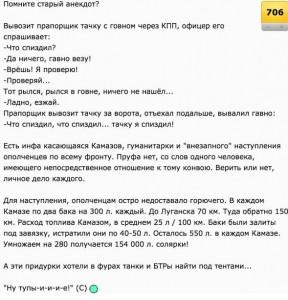 Что на самом деле ввезли «белые КАМАЗы» в Украину?