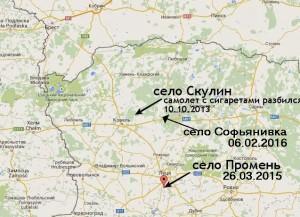 Очередной украинский самолет разбился с контрабандными сигаретами на Волыни