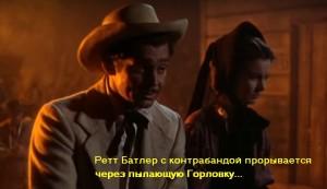 Ретт Батлер из «Унесенных ветром» об украинских контрабандистах
