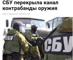 Комплектующие к стрелковому оружию отправляли в Киев по почте