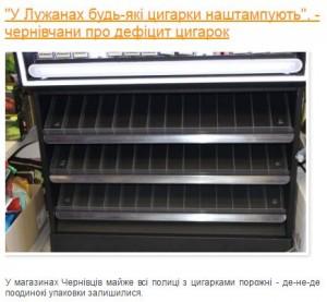 20 лет такого не было — в Черновцах нет в продаже легальных сигарет