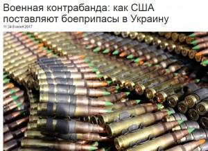 «Через много лет, думаю, станет известно о разных операциях по ввозу в Украину того, что нам нужно – в том числе, и из тех же США…» в т.ч. оружия?