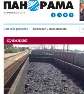 В Ростовской области выявлена контрабанда 7 тыс. тонн угля для Польши, стоимость угля составляет 38 млн. рублей
