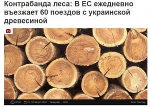Для бизнеса ЕС содействие смене власти в Киеве уже окупилось